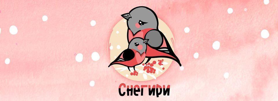 "ГБУСО НСО СРЦН ""Снегири"""
